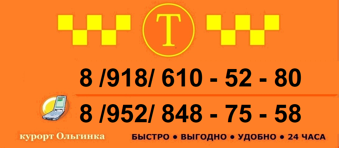 Служба такси курорт Ольгинка