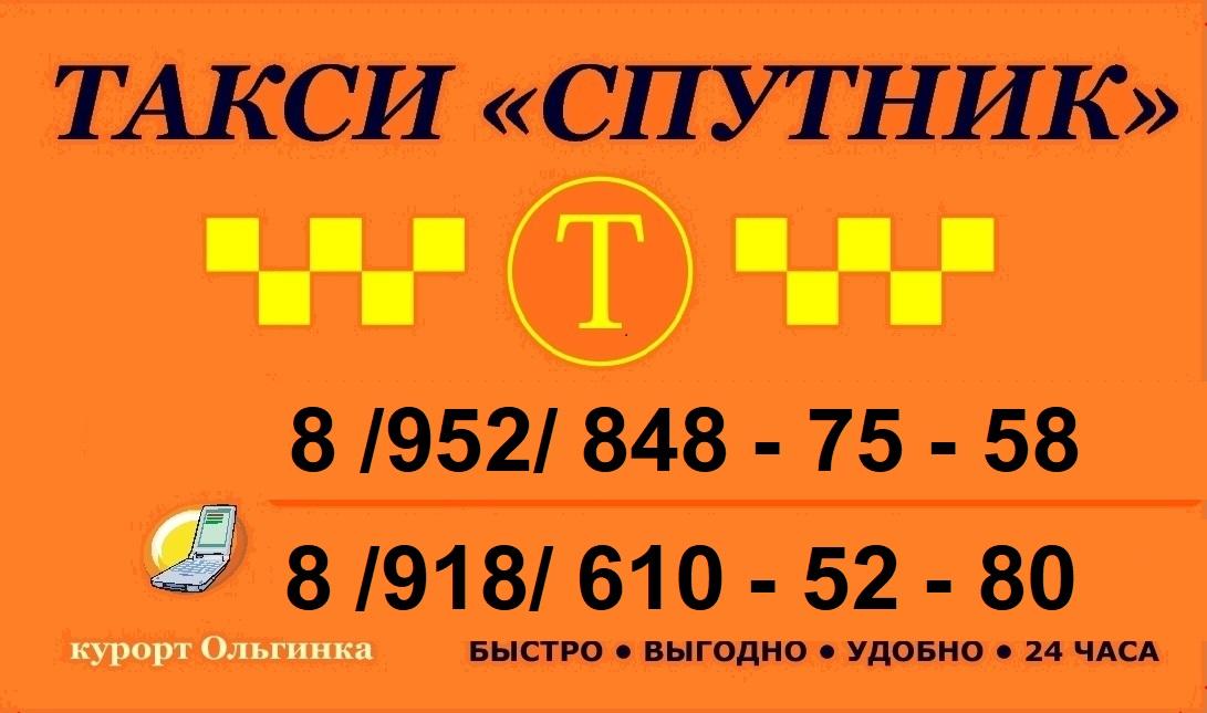 Телефоны служба такси Спутник курорт Ольгинка